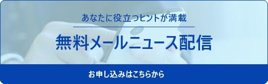 無料メールニュース配信
